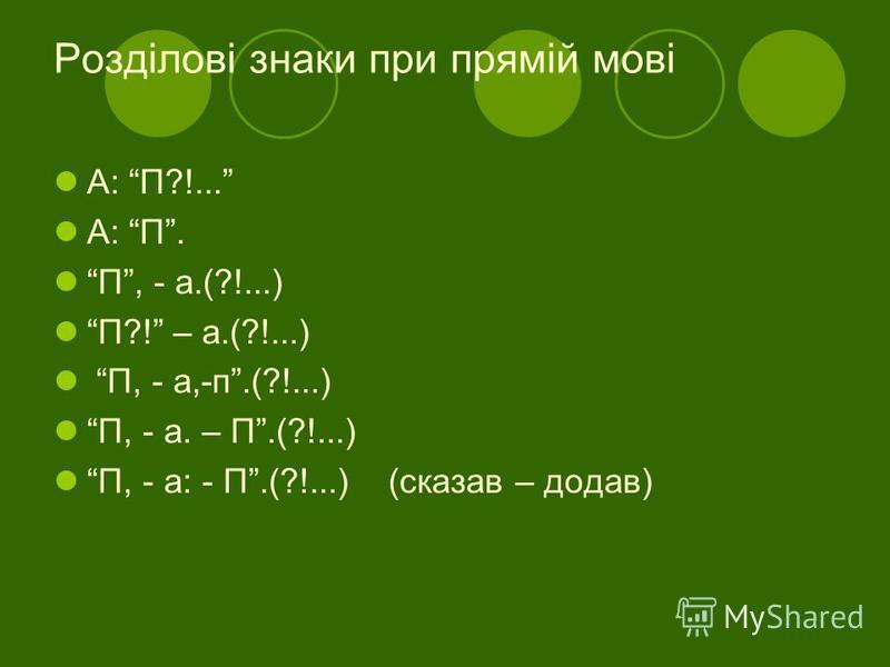 Розділові знаки при прямій мові А: П?!... А: П. П, - а.(?!...) П?! – а.(?!...) П, - а,-п.(?!...) П, - а. – П.(?!...) П, - а: - П.(?!...) (сказав – додав)