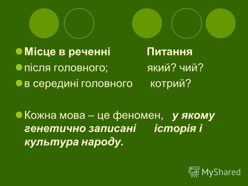 Місце в реченні Питання після головного; який? чий? в середині головного котрий? Кожна мова – це феномен, у якому генетично записані історія і культура народу.