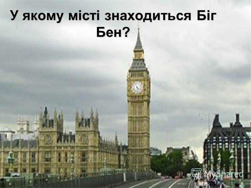 У якому місті знаходиться Біг Бен?