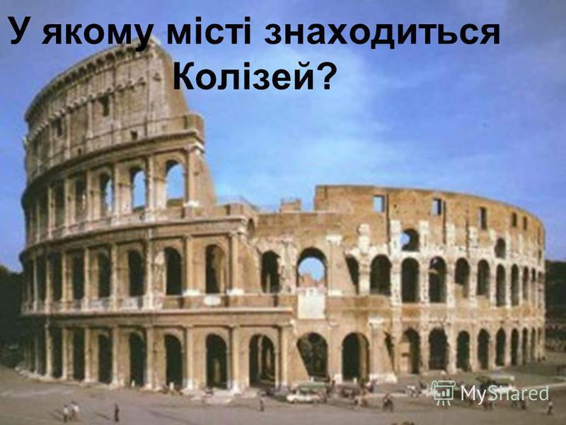 У якому місті знаходиться Колізей?