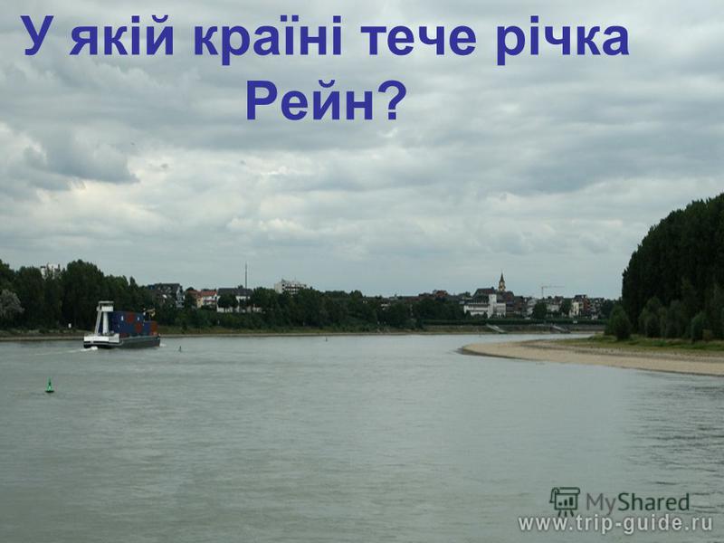 У якій країні тече річка Рейн?
