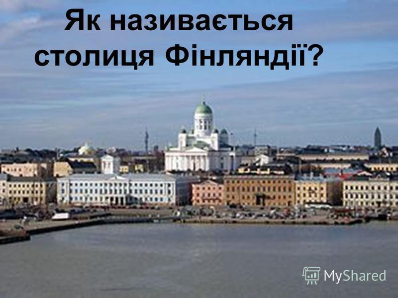 Як називається столиця Фінляндії?