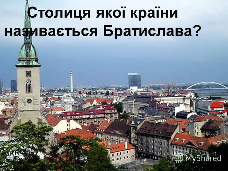 Столиця якої країни називається Братислава?