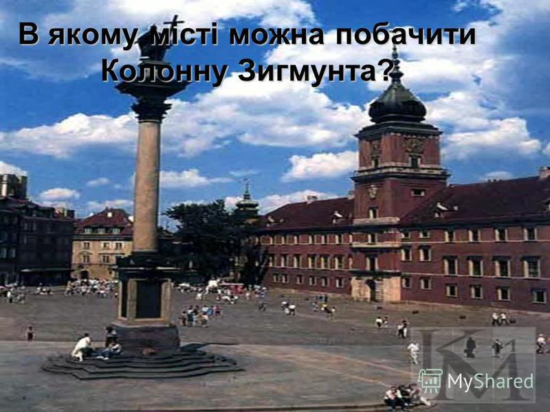 В якому місті можна побачити Колонну Зигмунта?