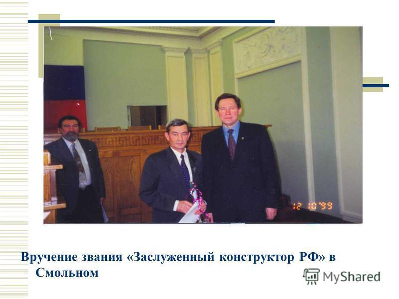 Вручение звания «Заслуженный конструктор РФ» в Смольном