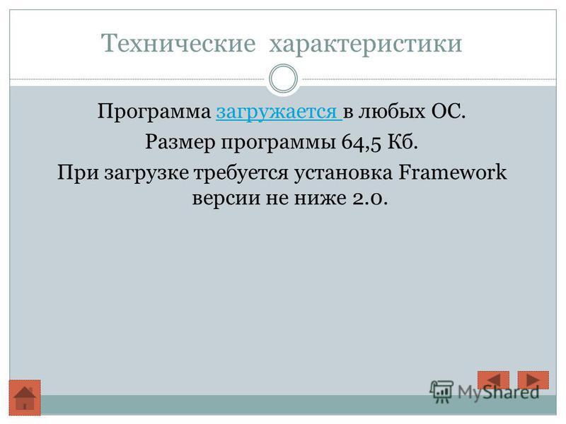 Технические характеристики Программа загружается в любых ОС.загружается Размер программы 64,5 Кб. При загрузке требуется установка Framework версии не ниже 2.0.