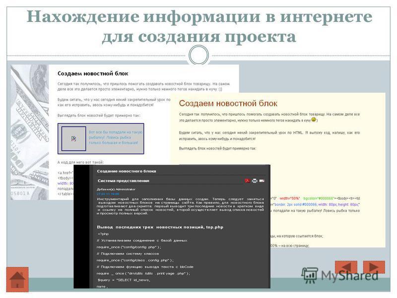 Нахождение информации в интернете для создания проекта
