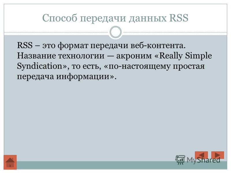 Способ передачи данных RSS RSS – это формат передачи веб-контента. Название технологии акроним «Really Simple Syndication», то есть, «по-настоящему простая передача информации».