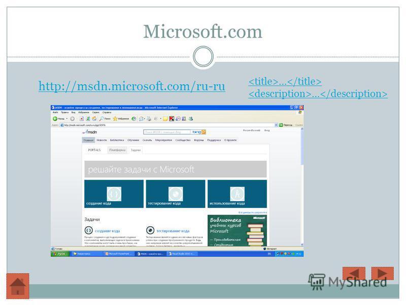 Microsoft.com http://msdn.microsoft.com/ru-ru …