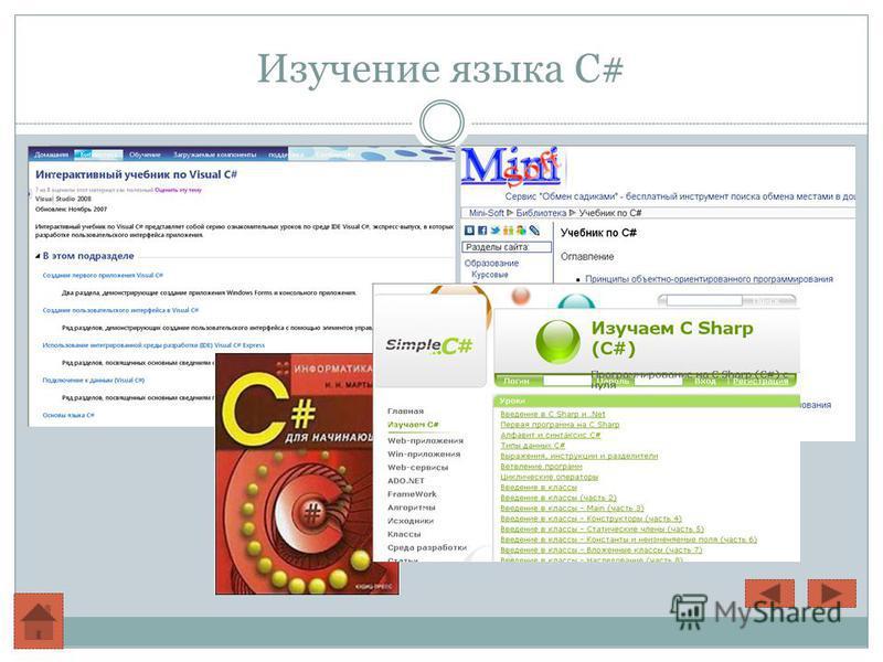 Изучение языка C#
