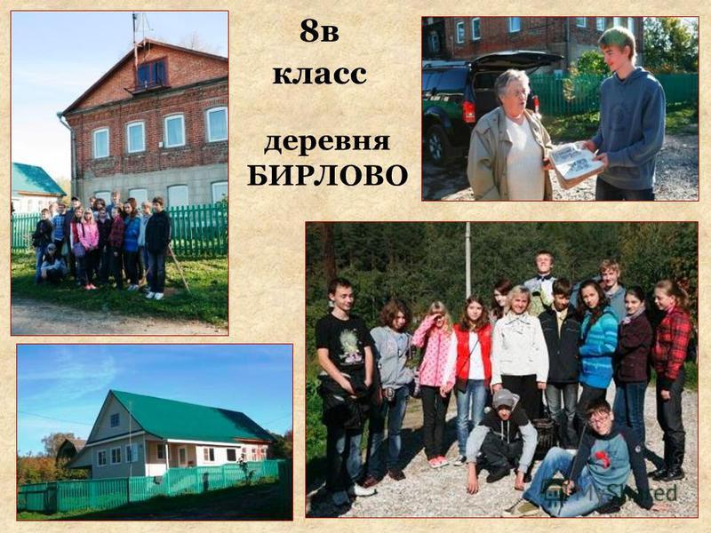 деревня БИРЛОВО 8в класс