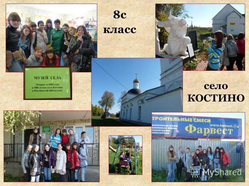 село КОСТИНО 8с класс