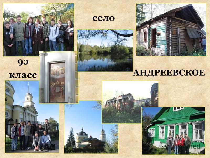 АНДРЕЕВСКОЕ 9э класс село