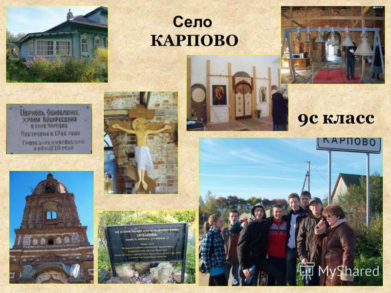 Село КАРПОВО 9с класс