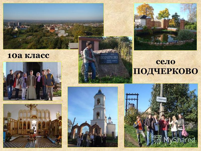 село ПОДЧЕРКОВО 10а класс