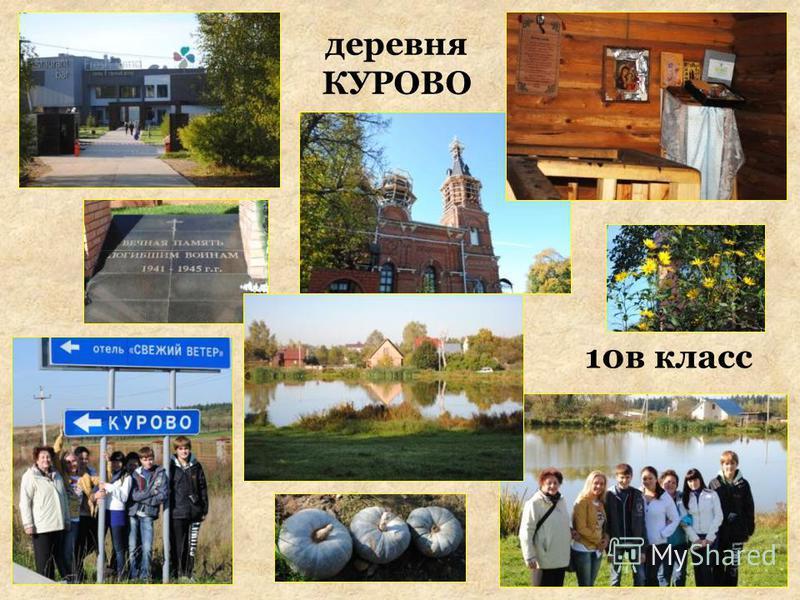 деревня КУРОВО 10в класс