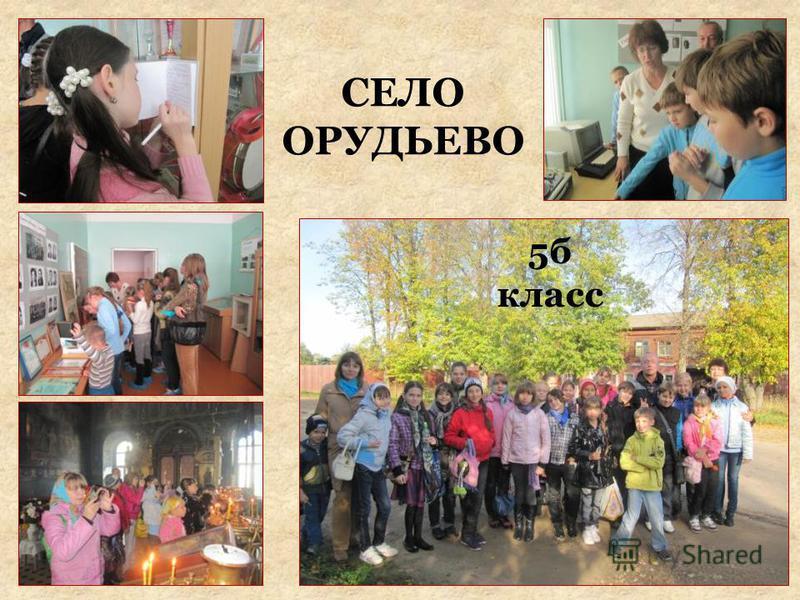 СЕЛО ОРУДЬЕВО 5б класс