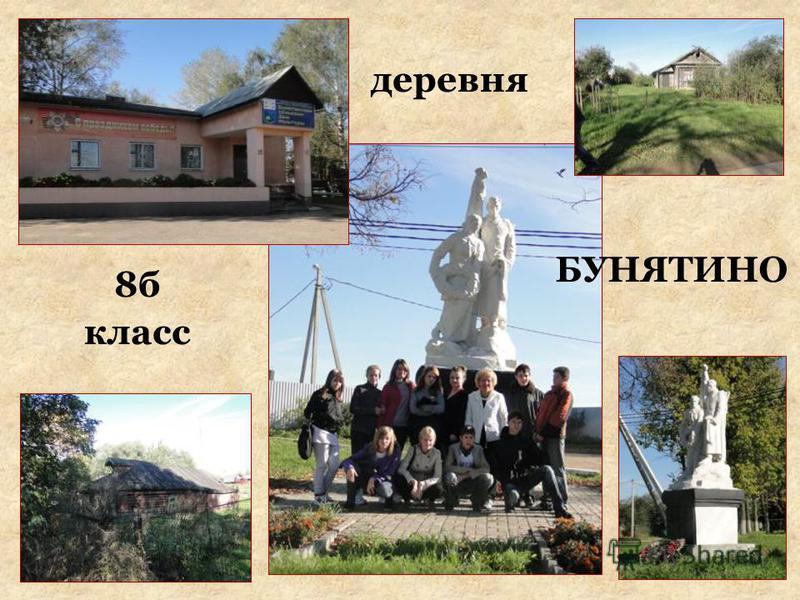 8б класс деревня БУНЯТИНО