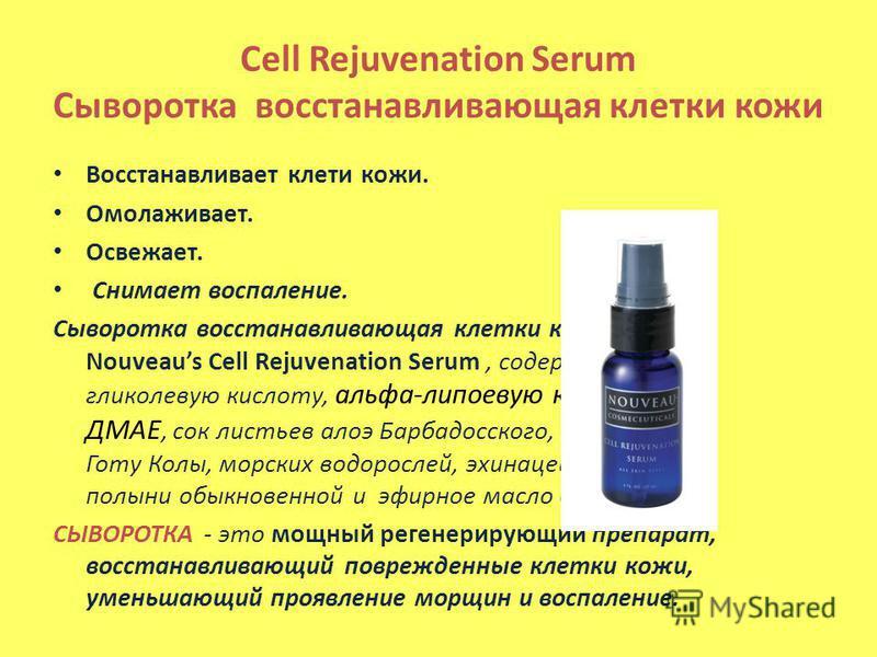 Восстанавливает клети кожи. Омолаживает. Освежает. Снимает воспаление. Сыворотка восстанавливающая клетки кожи Nouveaus Cell Rejuvenation Serum, содержащая гликолевую кислоту, альфа-липоевую кислоту и ДМАЕ, сок листьев алоэ Барбадосского, экстракты Г