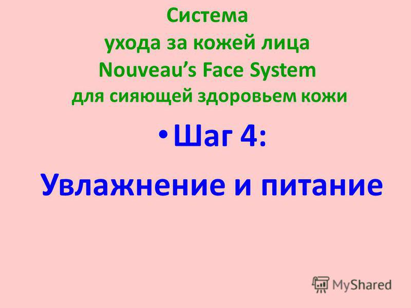 Система ухода за кожей лица Nouveaus Face System для сияющей здоровьем кожи Шаг 4: Увлажнение и питание