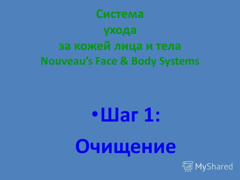 Система ухода за кожей лица и тела Nouveaus Face & Body Systems Шаг 1: Очищение