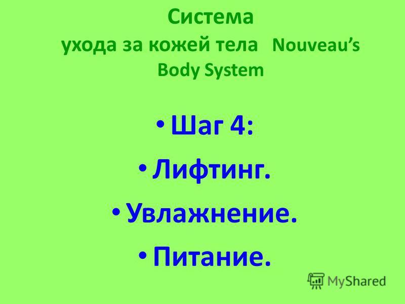 Система ухода за кожей тела Nouveaus Body System Шаг 4: Лифтинг. Увлажнение. Питание.