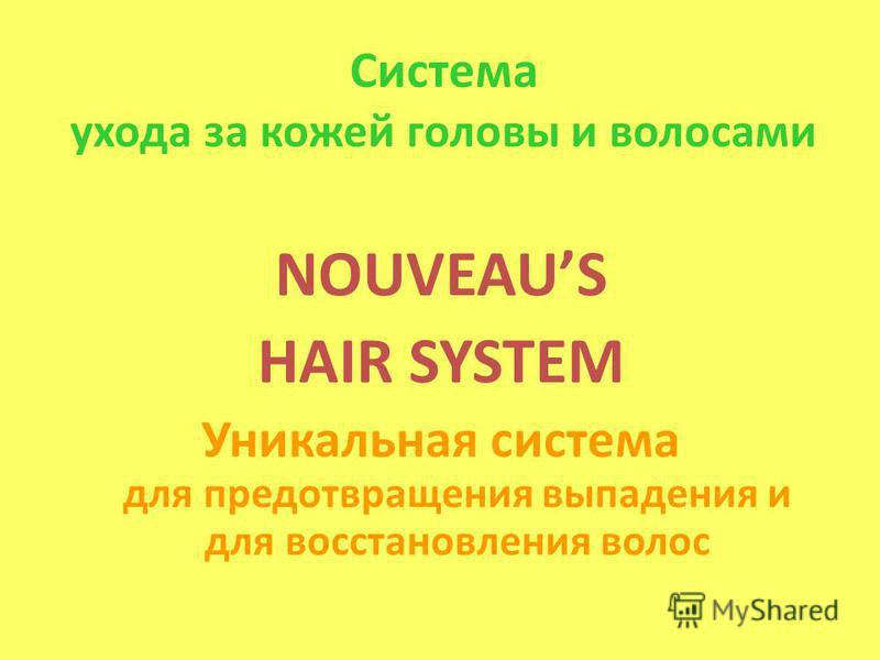 Система ухода за кожей головы и волосами NOUVEAUS HAIR SYSTEM Уникальная система для предотвращения выпадения и для восстановления волос