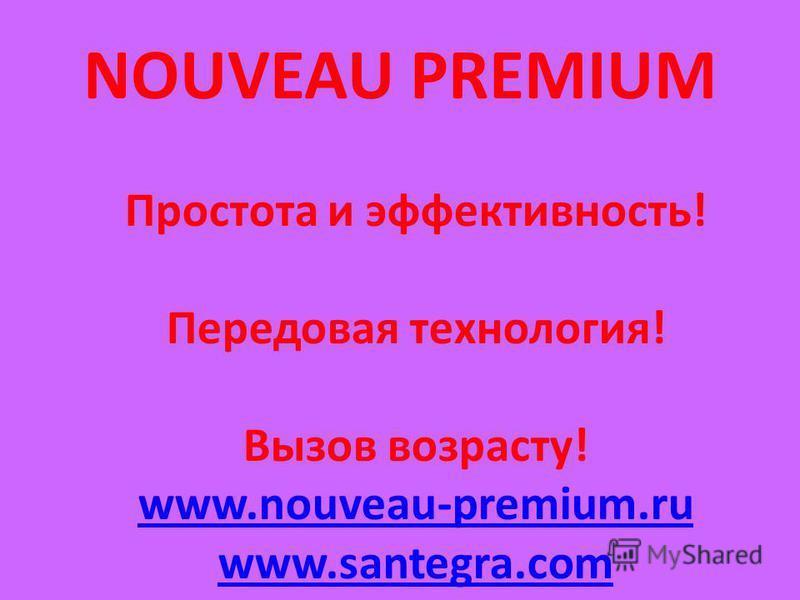 NOUVEAU PREMIUM Простота и эффективность! Передовая технология! Вызов возрасту! www.nouveau-premium.ru www.santegra.com