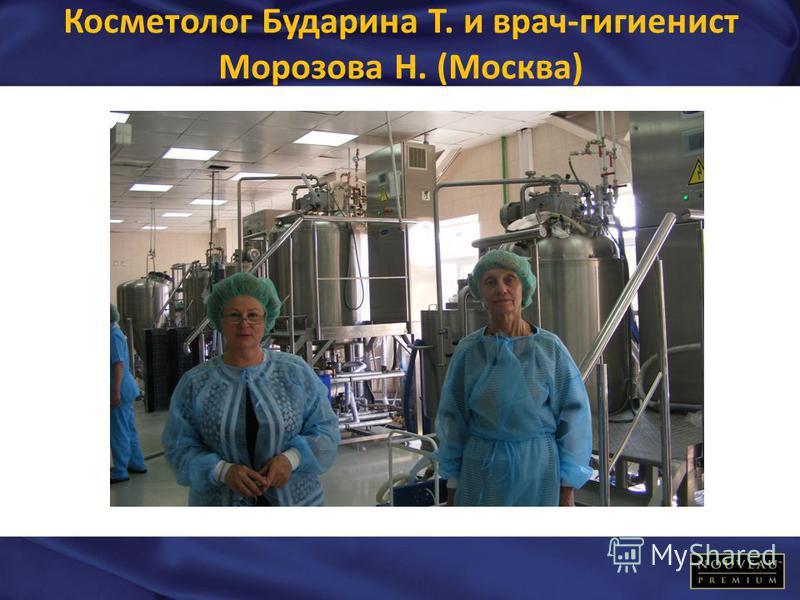 Косметолог Бударина Т. и врач-гигиенист Морозова Н. (Москва)