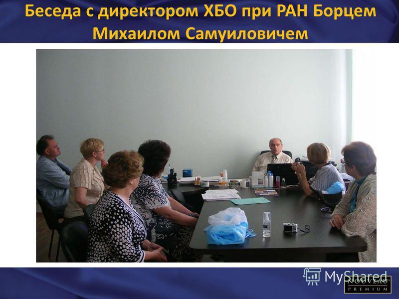 Беседа с директором ХБО при РАН Борцем Михаилом Самуиловичем