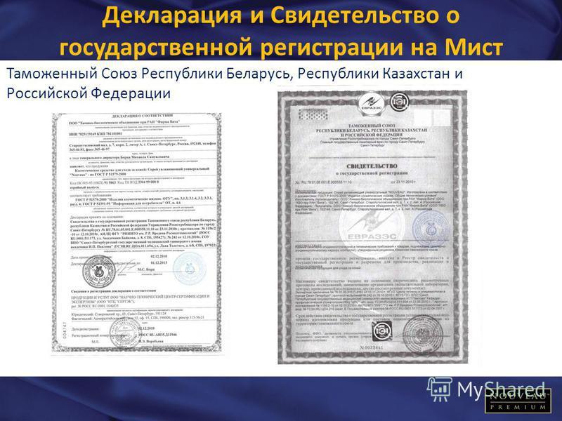 Декларация и Свидетельство о государственной регистрации на Мист Таможенный Союз Республики Беларусь, Республики Казахстан и Российской Федерации