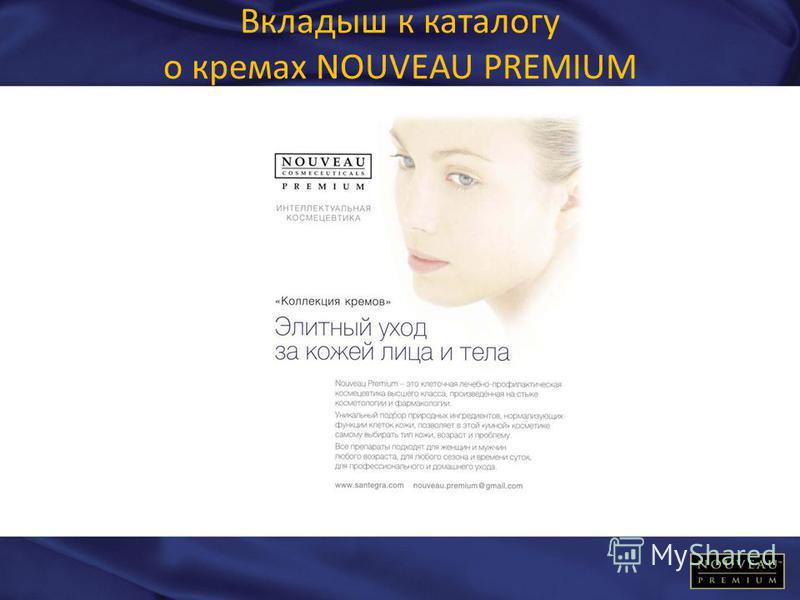 Вкладыш к каталогу о кремах NOUVEAU PREMIUM