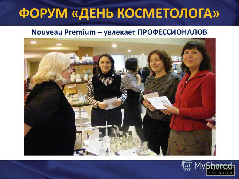 ФОРУМ «ДЕНЬ КОСМЕТОЛОГА» Nouveau Premium – увлекает ПРОФЕССИОНАЛОВ