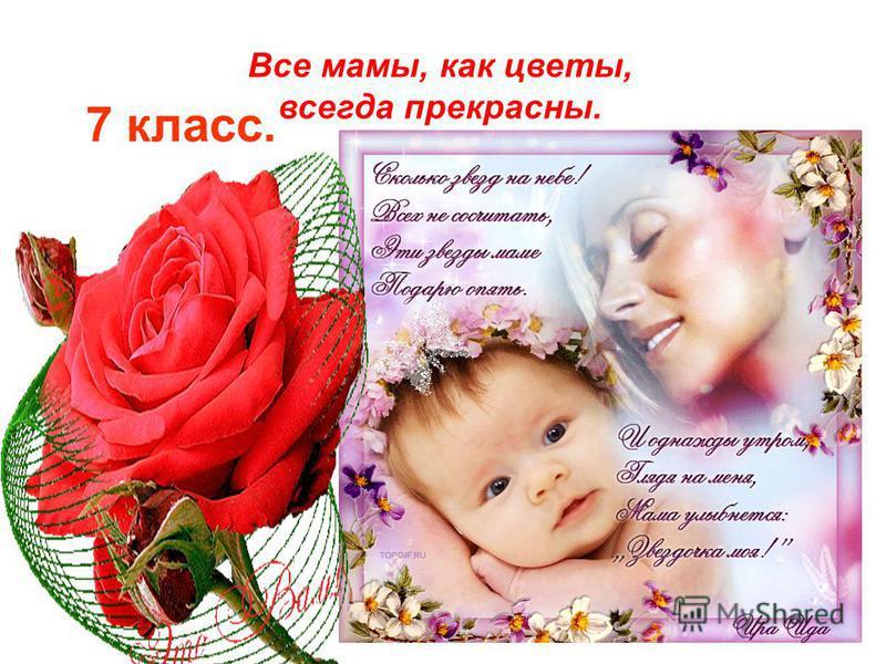 7 класс. Все мамы, как цветы, всегда прекрасны.