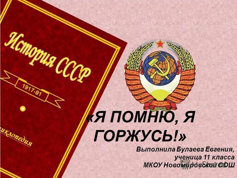 «Я ПОМНЮ, Я ГОРЖУСЬ!» Выполнила Булаева Евгения, ученица 11 класса МКОУ Новомировской СОШ
