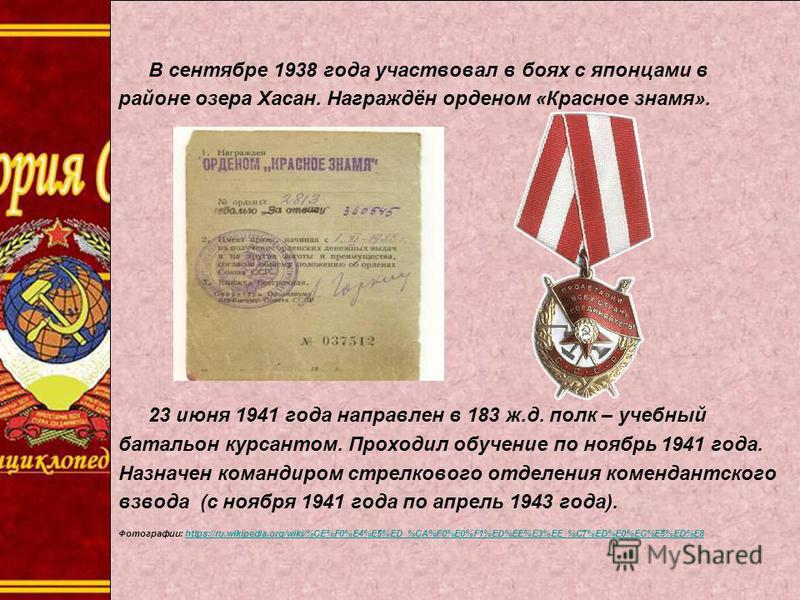 В сентябре 1938 года участвовал в боях с японцами в районе озера Хасан. Награждён орденом «Красное знамя». 23 июня 1941 года направлен в 183 ж.д. полк – учебный батальон курсантом. Проходил обучение по ноябрь 1941 года. Назначен командиром стрелковог
