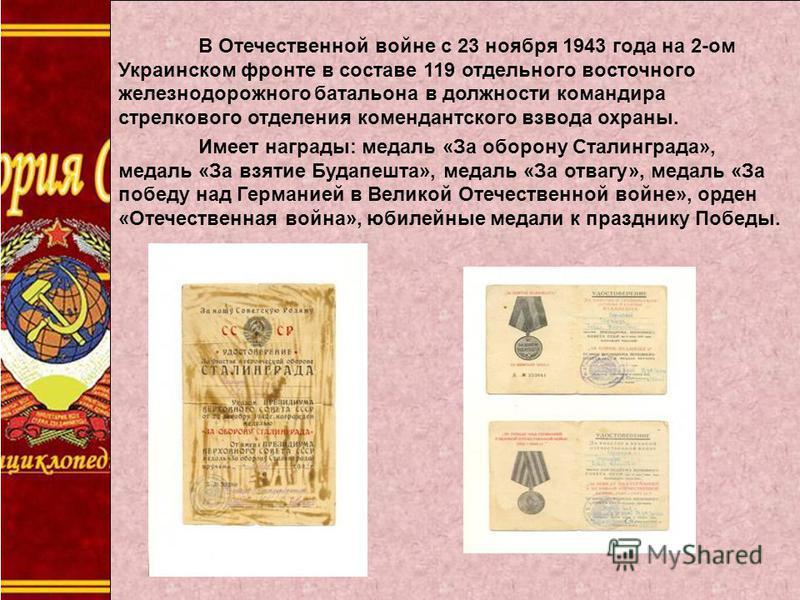 В Отечественной войне с 23 ноября 1943 года на 2-ом Украинском фронте в составе 119 отдельного восточного железнодорожного батальона в должности командира стрелкового отделения комендантского взвода охраны. Имеет награды: медаль «За оборону Сталингра