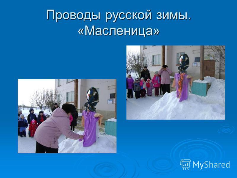 Проводы русской зимы. «Масленица»