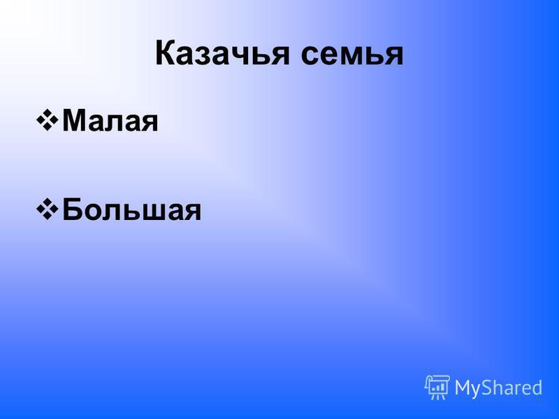 Малая Большая