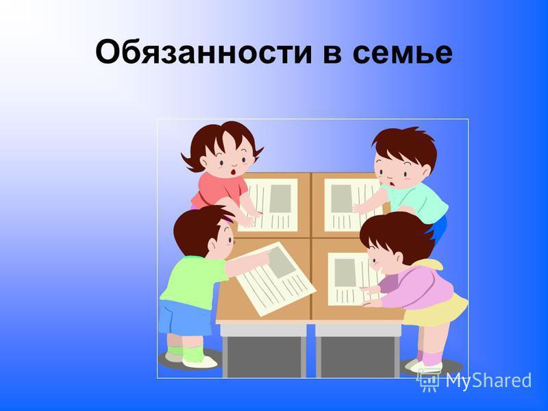 Обязанности в семье