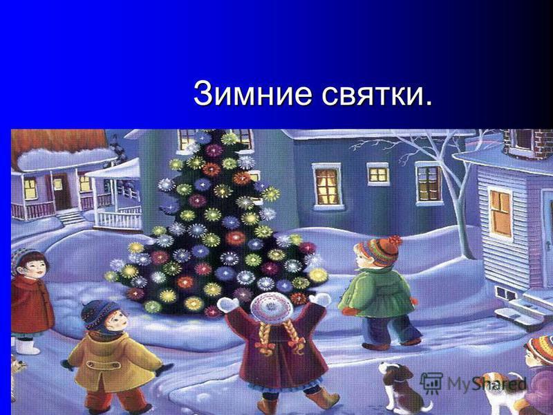 Зимние святки.