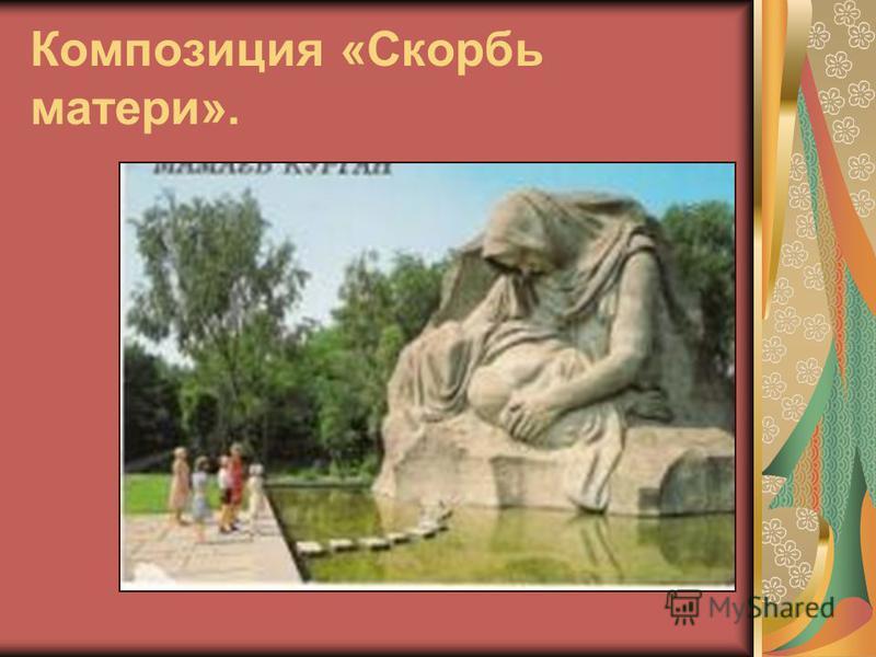 Композиция «Скорбь матери».