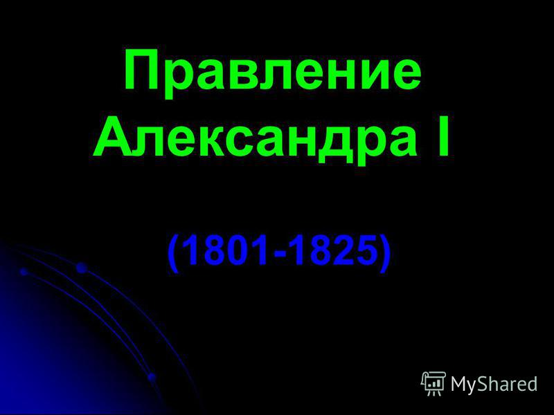 Правление Александра I (1801-1825)