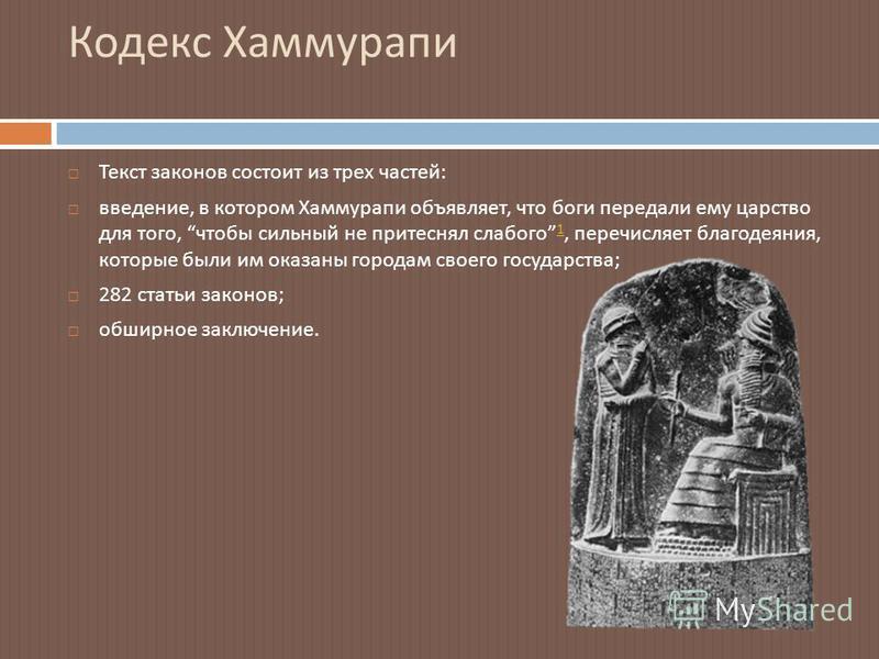 Текст законов состоит из трех частей : введение, в котором Хаммурапи объявляет, что боги передали ему царство для того, чтобы сильный не притеснял слабого 1, перечисляет благодеяния, которые были им оказаны городам своего государства ; 1 282 статьи з