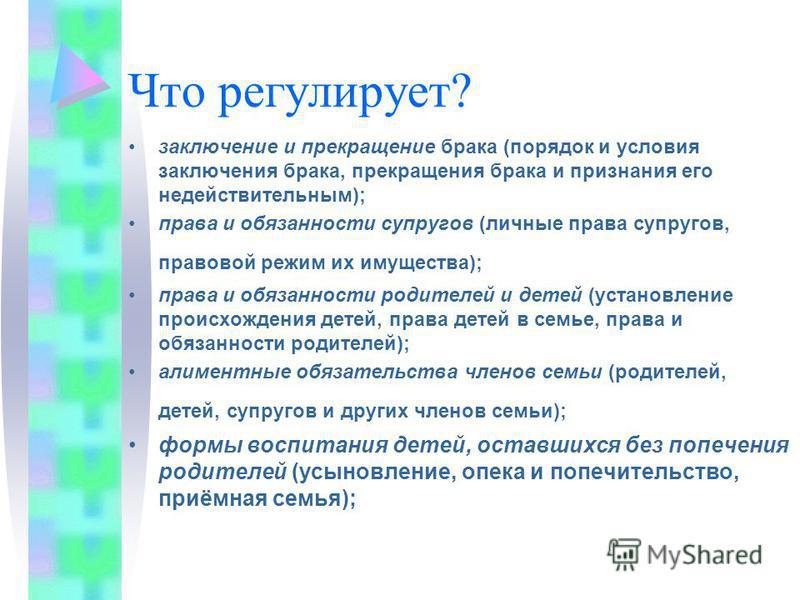 понятие расторжения брака в российской федерации собралось