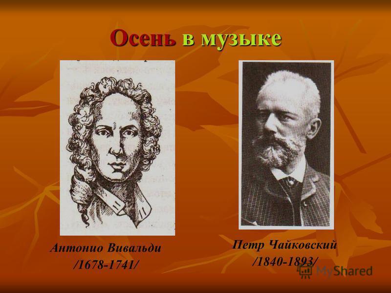 Осень в музыке Антонио Вивальди /1678-1741/ Петр Чайковский /1840-1893/