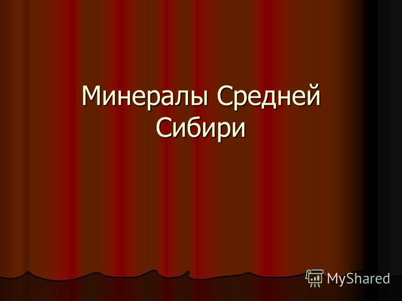 Минералы Средней Сибири