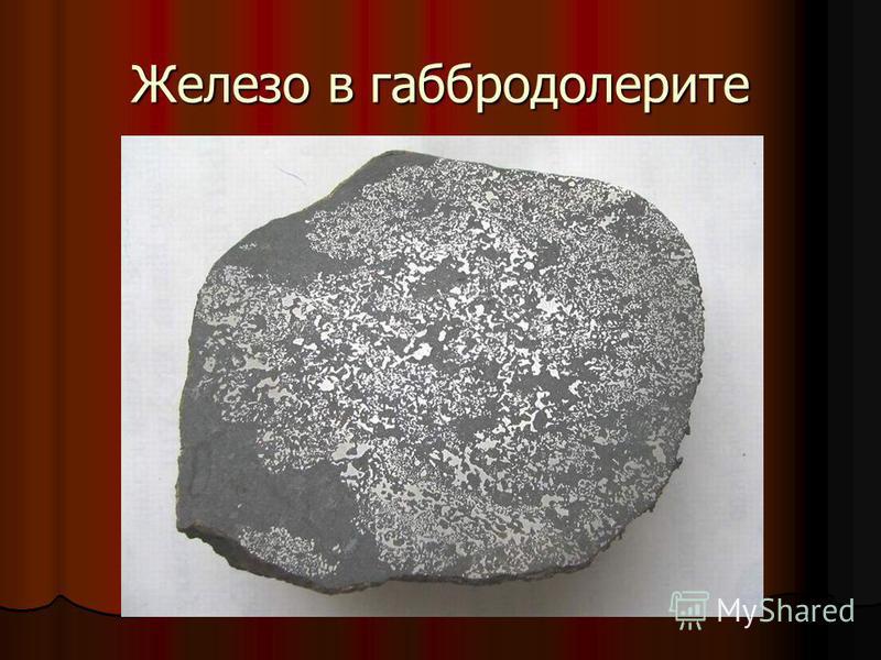 Железо в габбродолерите