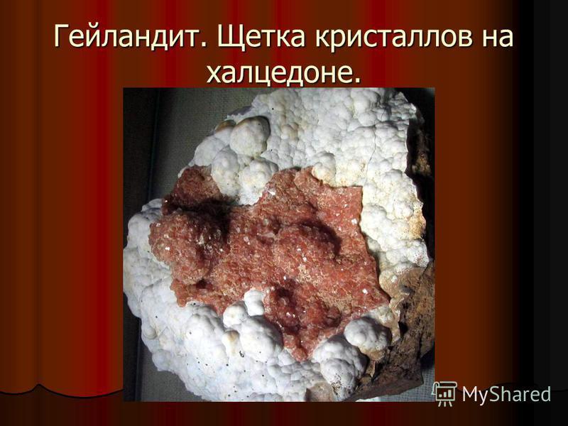 Гейландит. Щетка кристаллов на халцедоне.