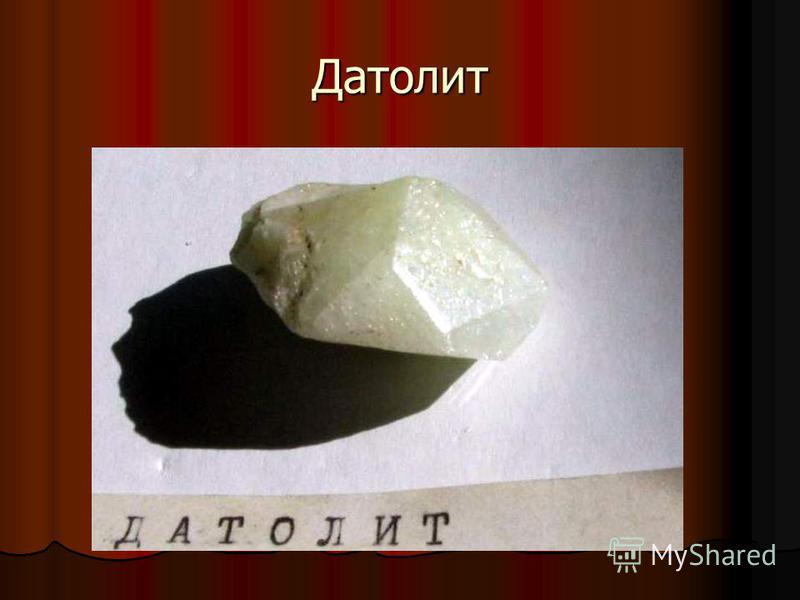 Датолит